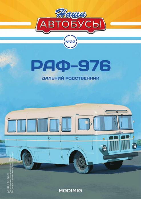 Macheta autobuz RAF-979, scara 1:43 [4]