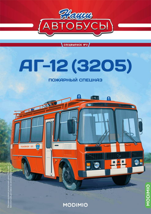 Macheta autobuz PAZ-3205 autospeciala de pompieri (AG-12), scara 1:43 [4]