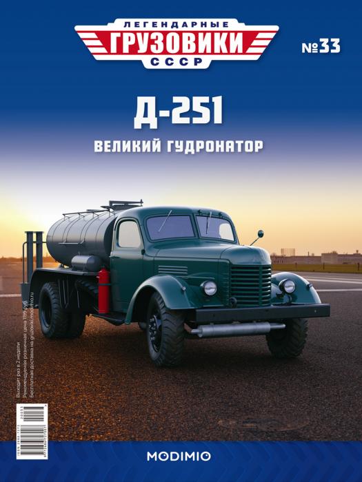 Macheta camion autogudronator Zil-164 scara 1:43 [4]