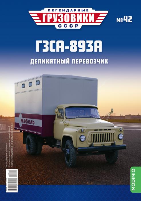 Macheta camion Gaz 52 duba de mobila, scara 1:43 [3]