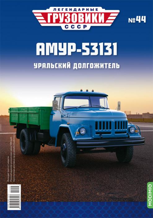 Macheta camion Amur-53131, scara 1:43 [4]