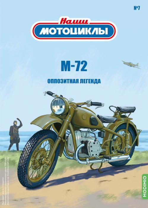 Macheta motocicleta ruseasca M-72, scara 1:24 [4]