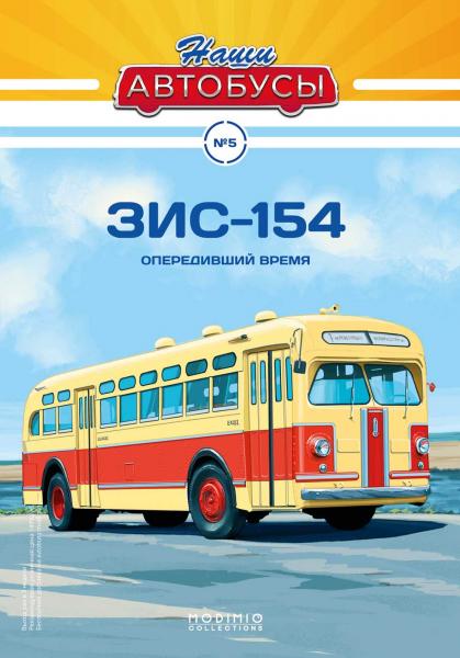 Macheta autobuz ZIS-154, scara 1:43 4