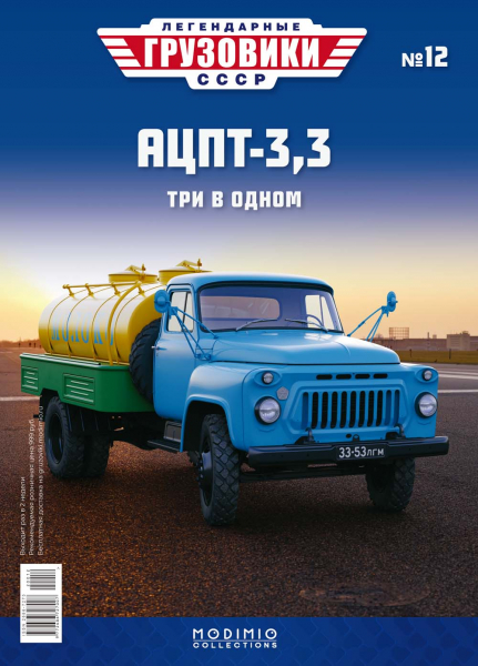 Macheta auto camion cisterna lapte ACPT-3.3 (Gaz 53), scara 1:43 3