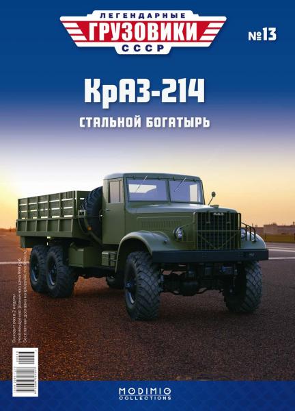 Macheta auto camion Kraz 214, scara 1:43 3