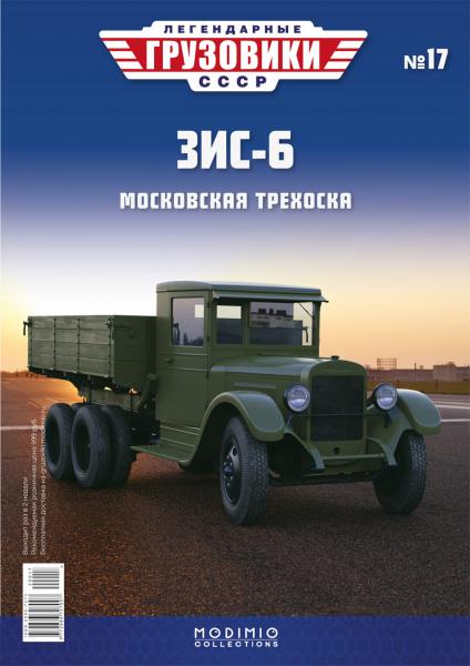 Macheta auto camion Zis-6, scara 1:43 3