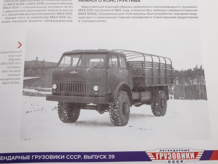 Macheta auto camion MAZ-505, scara 1:43 11