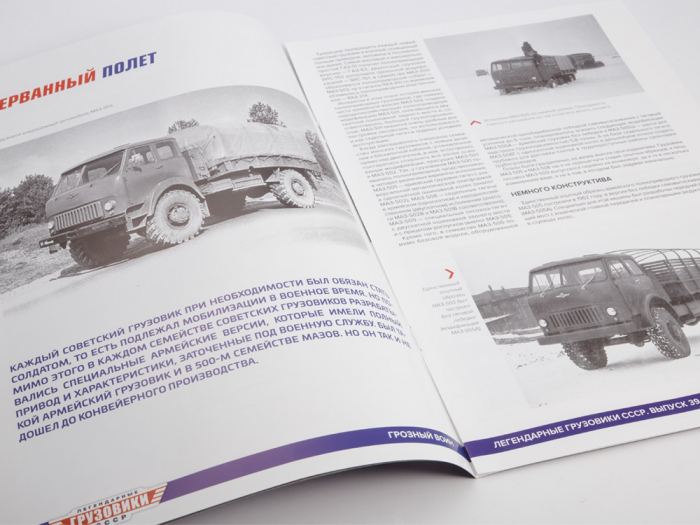 Macheta auto camion MAZ-505, scara 1:43 10