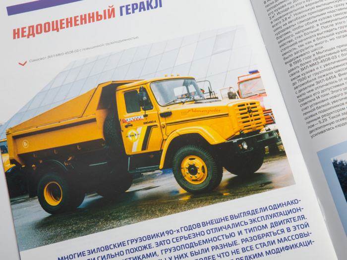 Macheta auto basculanta ZIL-MMZ-4508, scara 1:43 14