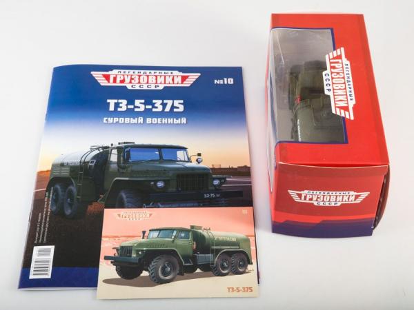 Macheta auto camion cisterna TZ-5 (Ural-375), scara 1:43 4