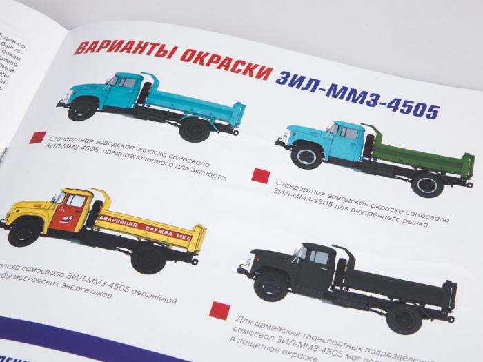 Macheta auto basculanta ZIL-MMZ-4505, scara 1:43 [12]