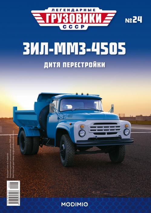 Macheta auto basculanta ZIL-MMZ-4505, scara 1:43 [2]