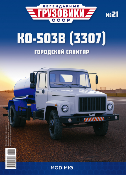 Macheta auto camion vidanja KO-503V (ZIL-3307), scara 1:43 [4]