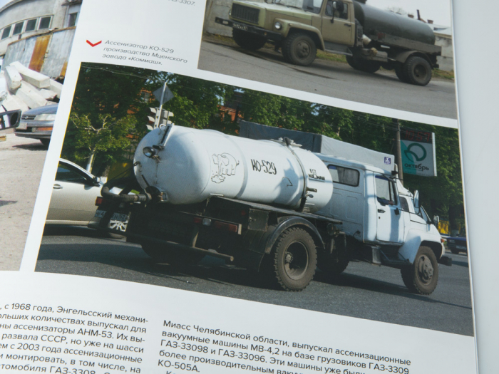Macheta auto camion vidanja KO-503V (ZIL-3307), scara 1:43 [12]