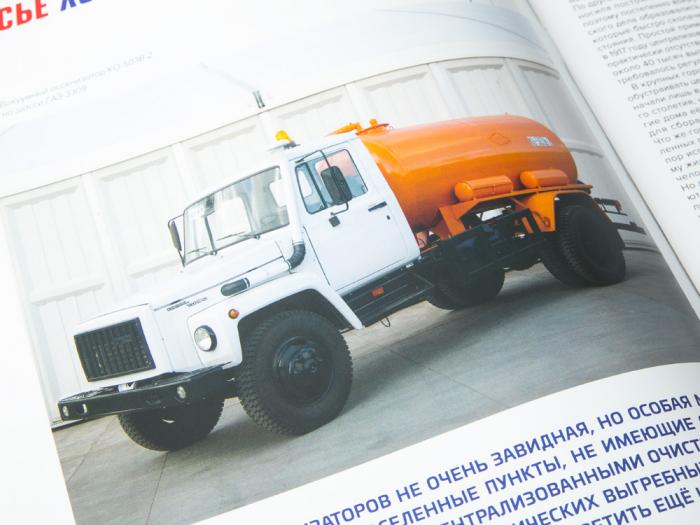 Macheta auto camion vidanja KO-503V (ZIL-3307), scara 1:43 [10]