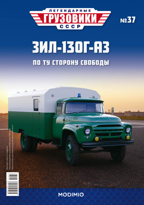 Macheta camion ZIL 130G duba de militie, scara 1:43 3