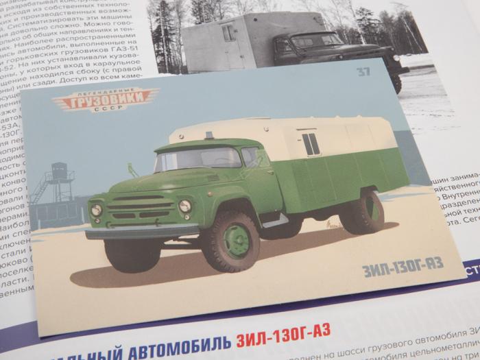 Macheta camion ZIL 130G duba de militie, scara 1:43 26