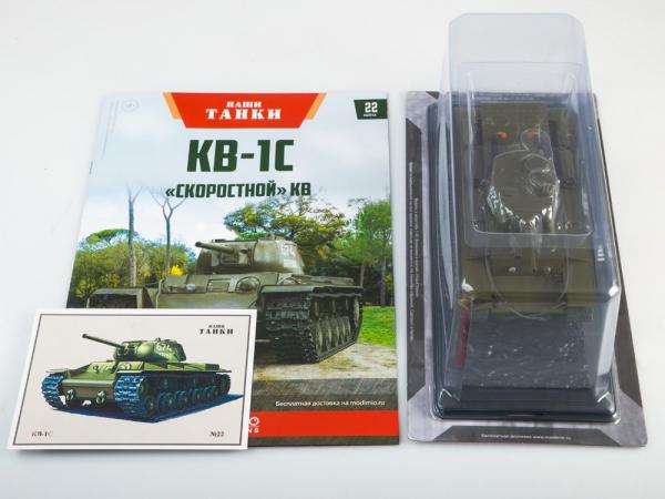 Macheta tanc rusesc KV-1S, scara 1:43 4