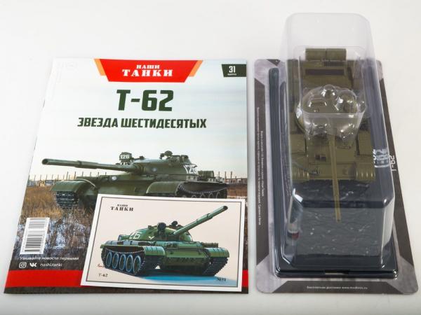 Macheta tanc rusesc T-62, scara 1:43 4