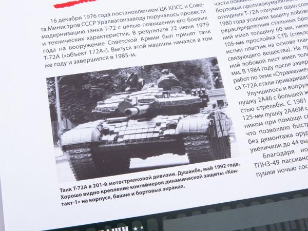 Macheta tanc rusesc T-72A, scara 1:43 5