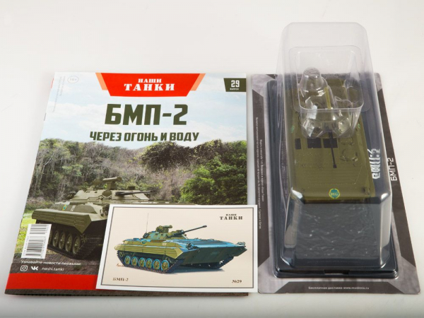 Macheta transportor blindat rusesc BMP-2, scara 1:43 3