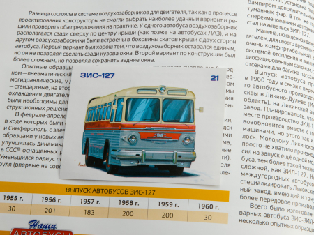 Macheta autobuz ZIS-127, scara 1:43 [9]