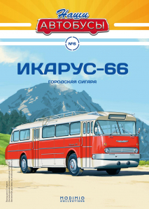 Macheta autobuz Ikarus-66, scara 1:435