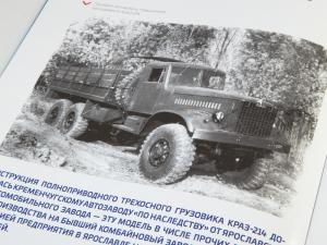Macheta auto camion Kraz 214, scara 1:435