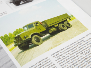 Macheta camion YAAZ 210, scara 1:437