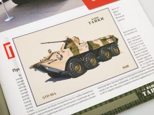 Macheta tanc rusesc BTR-80A, scara 1:433