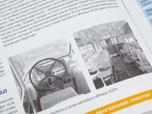 Macheta autobuz Ikarus-620, scara 1:435