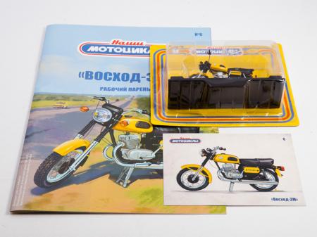 Macheta motocicleta ruseasca Voshod-3M, scara 1:24 [8]
