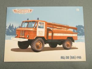 Macheta autospeciala pompieri AC-30 (GAZ 66) scara 1:4318