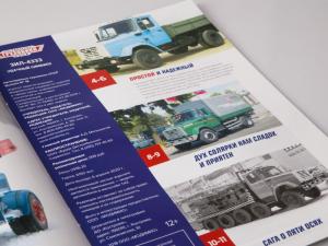 Macheta auto camion Zil-4333, scara 1:438