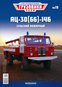 Macheta autospeciala pompieri AC-30 (GAZ 66) scara 1:4310