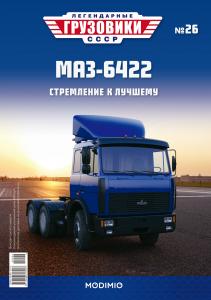 Macheta cap tractor MAZ 6422, scara 1:432