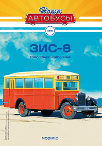 Macheta autobuz ZIS 8 cu revista, scara 1:430