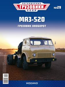 Macheta cap tractor MAZ 520, scara 1:433