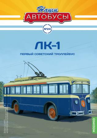 Macheta troleibuz LK-1 cu revista, scara 1:43 [4]