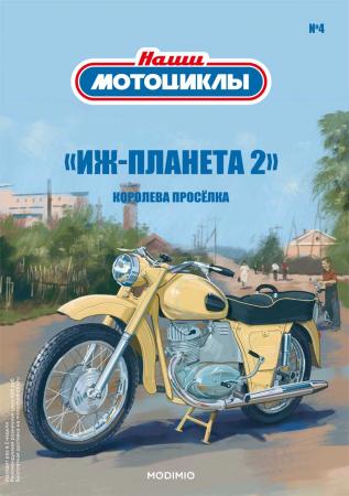 Macheta motocicleta ruseasca IJ-Planeta 2, scara 1:24 [4]