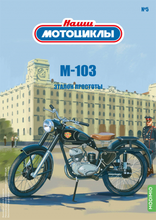 Macheta motocicleta ruseasca M-103, scara 1:24 [4]
