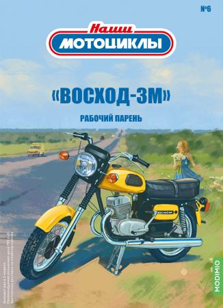 Macheta motocicleta ruseasca Voshod-3M, scara 1:24 [4]