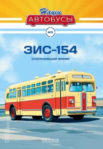 Macheta autobuz ZIS-154, scara 1:434