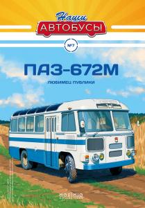 Macheta autobuz PAZ-672M, scara 1:433