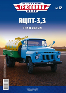 Macheta auto camion cisterna lapte ACPT-3.3 (Gaz 53), scara 1:433
