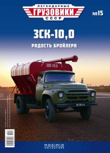 Macheta auto camion transport furaje Zil-130, scara 1:433