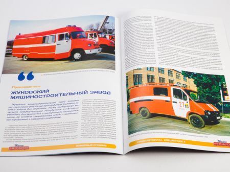 Macheta autobuz PAZ-3205 autospeciala de pompieri (AG-12), scara 1:43 [8]