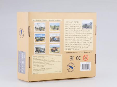 Kit macheta atelier mobil ZIL-157K, scara 1:43 [15]