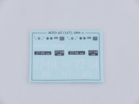 Kit macheta atelier mobil ZIL-157K, scara 1:43 [13]