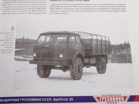 Macheta auto camion MAZ-505, scara 1:4311